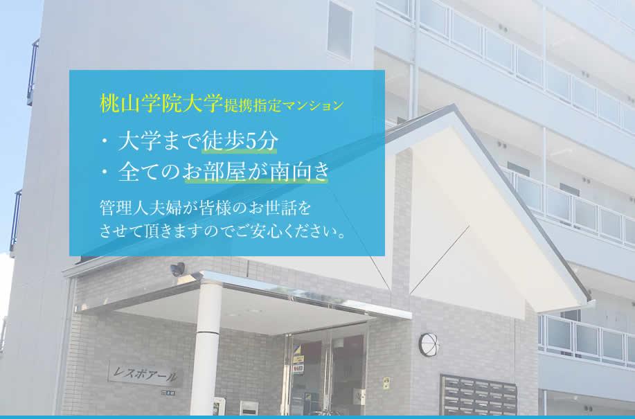 桃山学院大学提携指定マンション 大学まで徒歩5分 全てのお部屋が南向き 管理人夫婦が皆様のお世話をさせて頂きますのでご安心ください。